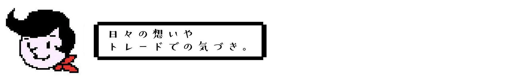 FX十四楼(トーシロー・ガチトレFX)